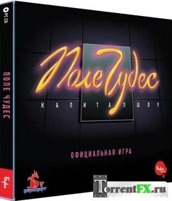 Поле чудес: Официальная игра (2012/PC/Rus) Repack