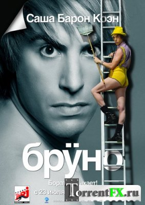 Бруно / Bruno (2009) BDRip