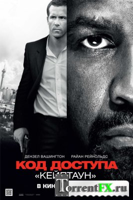 ��� ������� ��������� / Safe House (2012) BDRip-AVC