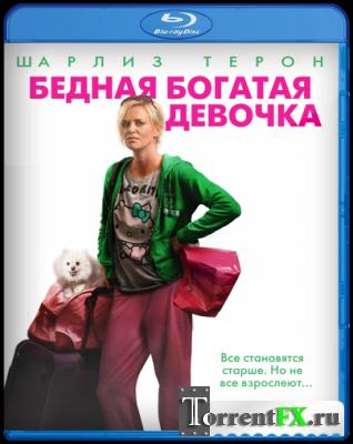 Бедная богатая девочка / Young Adult (2011) Blu-Ray | Лицензия