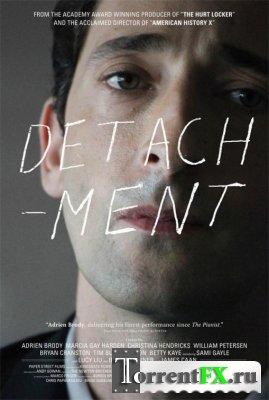 Учитель на замену / Detachment (2011) BDRip