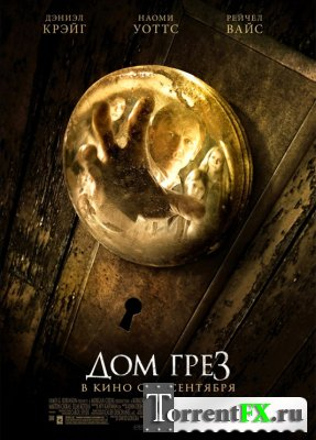 Дом грёз / Dream House (2011) HDRip