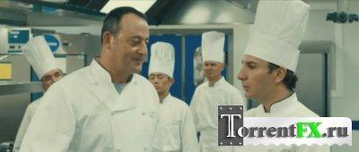 Шеф / Comme un chef (2012) DVDRip-AVC | Лицензия