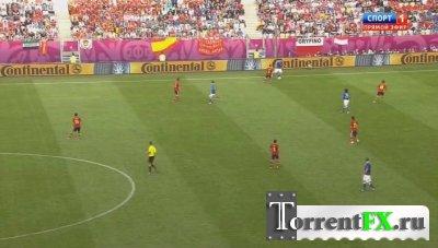 Футбол. Чемпионат Европы 2012. Группа С. 1-й тур. Испания - Италия (2012) HDTVRip