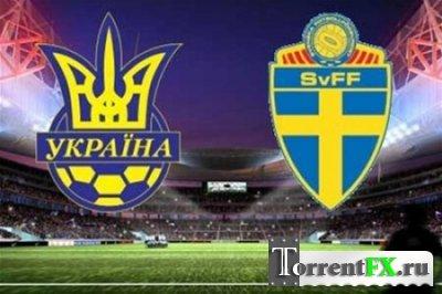 Футбол. Чемпионат Европы 2012. Группа D. 1-й тур. Украина - Швеция (2012) SATRip