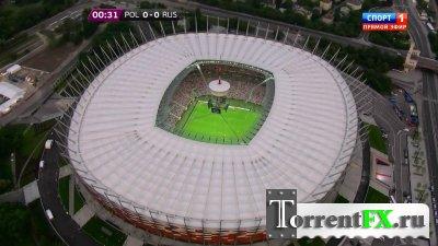 Футбол. Чемпионат Европы 2012. Группа А. 2-й тур. Польша - Россия (2012) HDTV