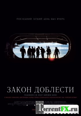 Закон доблести / Act of Valor (2012) HDRip | Лицензия