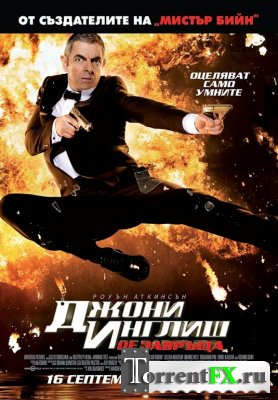 Агент Джонни Инглиш: Перезагрузка / Johnny English Reborn (2011) BDRip | 1080p