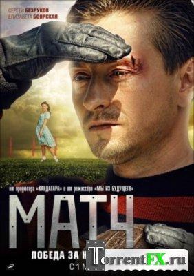 Матч (2012) DVDRip | Лицензия
