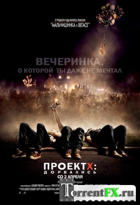 Проект X: Дорвались / Project X (2012) BDRip