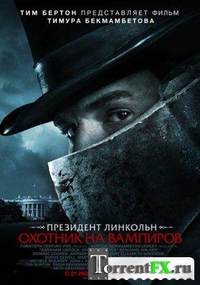 Президент Линкольн: Охотник на вампиров / Abraham Lincoln: Vampire Hunter (2012) CAMRip