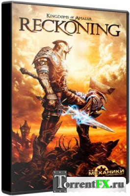 Kingdoms of Amalur: Reckoning (2012/PC/Русский) | RePack