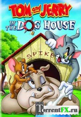 Том и Джерри: В собачьей конуре / Tom and Jerry: In the Dog House (2012) DVDRip