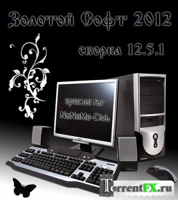 ������� �������� - ������� ���� - 2012 12.5.1 (2012)