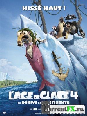 Ледниковый период 4: Континентальный дрейф / Ice Age: Continental Drift (2012/TS) | Дублированный