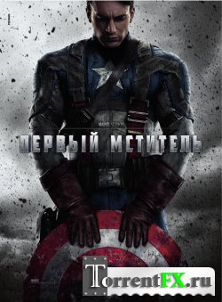 Первый мститель / Captain America: The First Avenger (2011) DVDRip