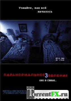 Паранормальное явление 3 / Paranormal Activity 3 (2011) TS