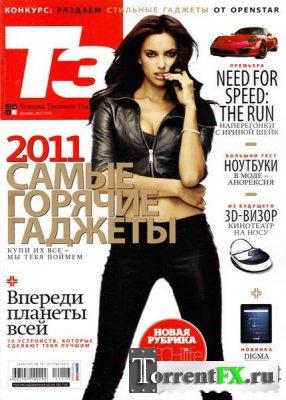 Т3. Техника третьего тысячелетия № 11 (Декабрь 2011)