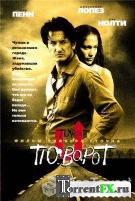 Поворот / U Turn (DVD9)