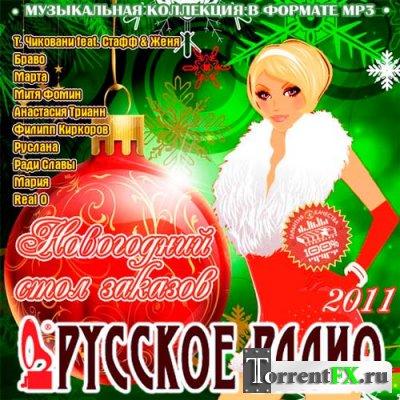Сборник - Новогодний Стол Заказов Русского Радио (2011) MP3