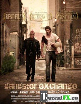 Обмен по-гангстерски / Gangster Exchange (2010) HDRip