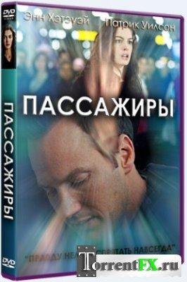 Пассажиры / Passengers (2008) BDRip | Лицензия