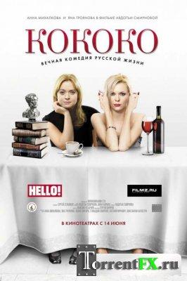 Кококо (2012) DVDScr