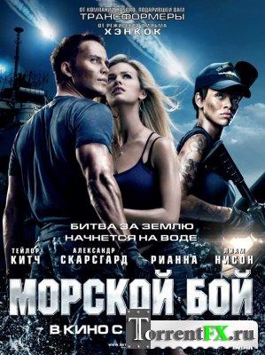 Морской бой / Battleship (2012) BDRip 1080p