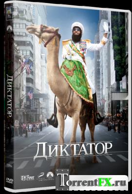 Диктатор / The Dictator (2012/DVD9) Театральная версия | Лицензия
