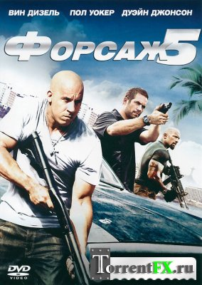 Форсаж 5 / Fast Five (2011) BDRip | 720p