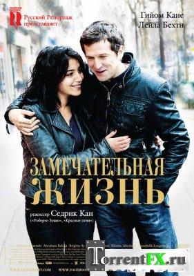Замечательная жизнь / Une vie meilleure (2011) HDRip | Лицензия