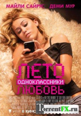 Лето. Одноклассники. Любовь / LOL (2012/HDRip) | Лицензия