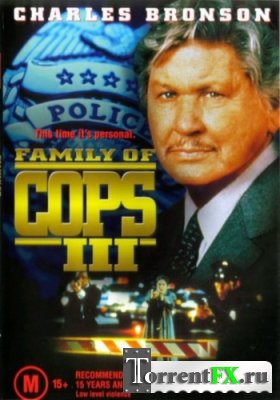 Семья полицейских 3 / Family of Cops III: Under Suspicion (1999) DVDRip от SuperTracer