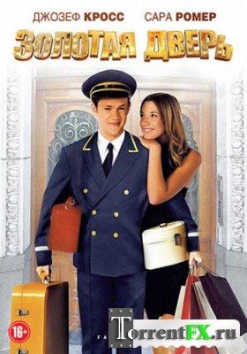 Золотая дверь / Falling Up (2009) DVDRip | Лицензия