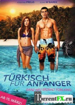 Турецкий для начинающих / Turkisch fur Anfanger (2012/DVDRip) | L1