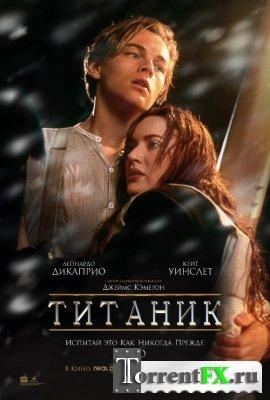 Титаник / Titanic (1997/HDRip)