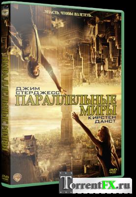 Параллельные миры (2012/DVDRip) l Лицензия