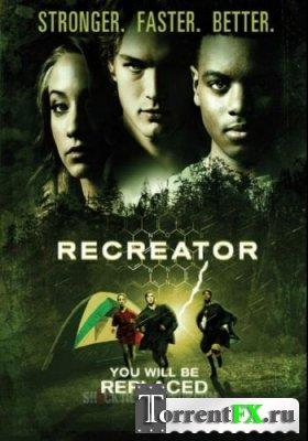 Создающий заново / Recreator (Грегори Орр) [2012, HDRip] DVO