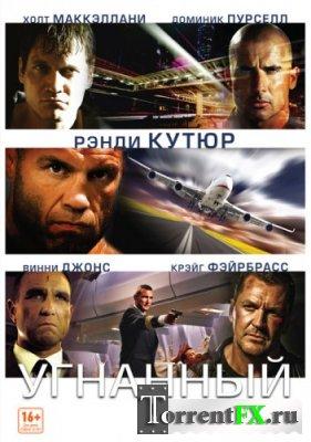 Угнанный / Hijacked (2012/DVD9) | Лицензия