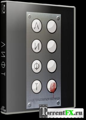 Лифт / Elevator (2011) HDRip | Лицензия