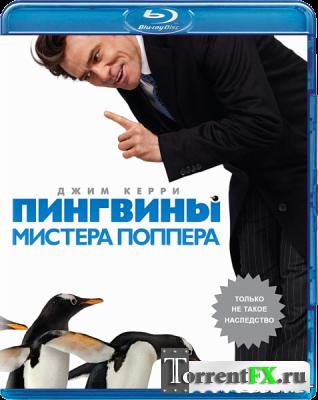 Пингвины мистера Поппера / Mr. Popper's Penguins (2011) BDRip | Лицензия