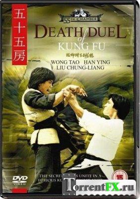 Смертельный поединок мастеров кунг-фу / He xing dao shou tang lang tui