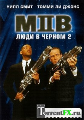 Люди в черном 2 / Men in Black II (2002/BDRip) от HQ-ViDEO