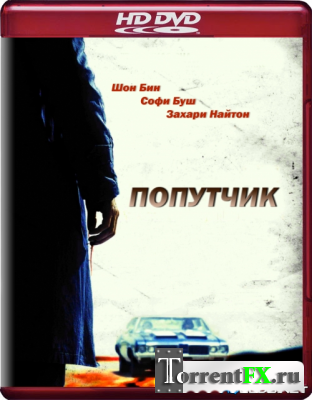 Попутчик / The Hitcher (2007/HD-DVDRip) | Лицензия