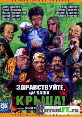 ������������, �� ���� �����! [2005, DVDRip-AVC]