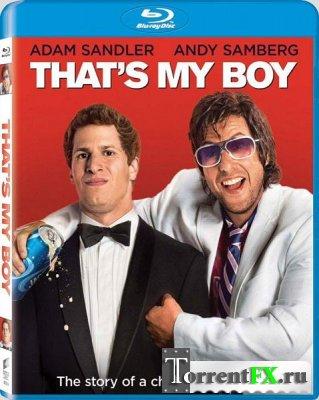 Папа-досвидос / That's My Boy (2012) HDRip | Лицензия