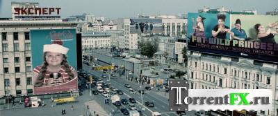 Москва 2017 / Branded (2012) DVDRip | Лицензия