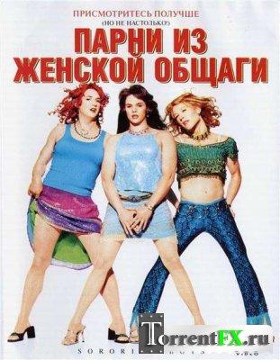 ����� �� ������� ������ / Sorority Boys (2002/DVDRip) | SENATORiNFO-TEAM