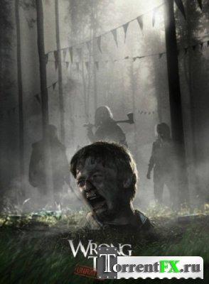 Поворот не туда 5 / Wrong Turn 5 (2012) DVDRip | L1