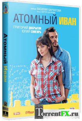 Атомный Иван (2012) DVDRip | Лицензия